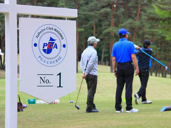 PGAゴルフアカデミー
