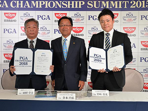 PGAチャンピオンシップサミット