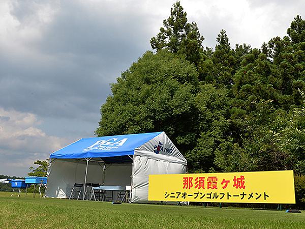 那須霞ケ城シニアOP