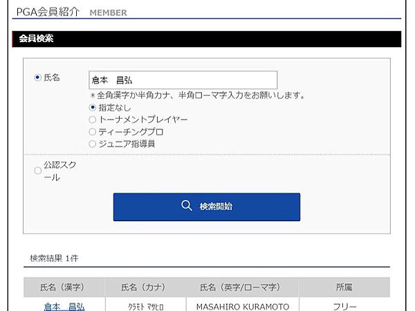 プロフィール画面イメージ